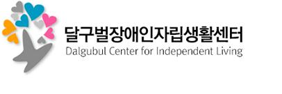 달구벌장애인자립생활센터